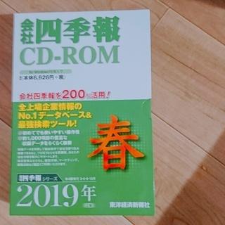 最新!2019年春版 四季報CD版