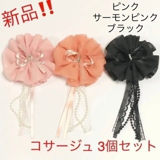 新品 コサージュ 3個セット ピンク、サーモンピンク、ブラック