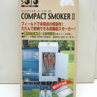 新品 コンパクトスモーカーⅡ ST-122 折りたたみ式 燻製 ☆...