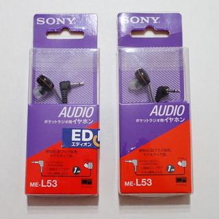 SONY ポケットラジオ用 イヤホン ME-L53 2個