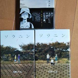 浅野いにお ソラニン他3冊