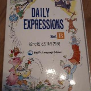英語教材 Daily Expressions Set B