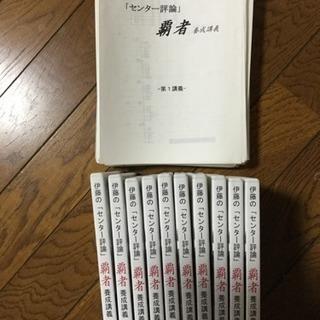 伊藤の「センター評論」覇者養成講座  DVD と問題