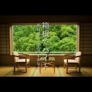 【贅沢リゾート案件!箱根!】まかない・温泉入り放題★旅館スタッフ...
