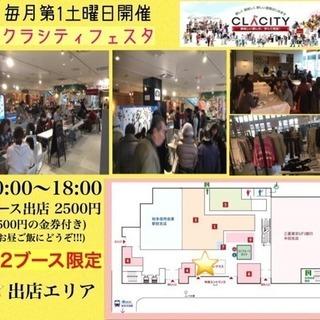 ⭐️クラシティフェスタ 出店者募集 4月〜8月⭐️知多半田駅直結の...