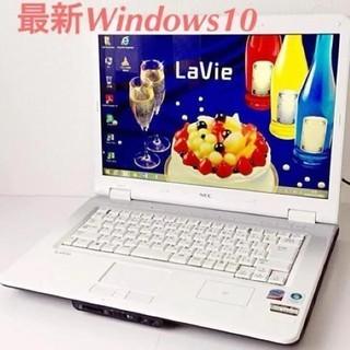ラスト1台!8/24在庫あり!値下げ!最新Windows10白...