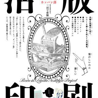 懐かしいのに新しい「活版印刷」体験 【サービス開始記念!活版印刷機...