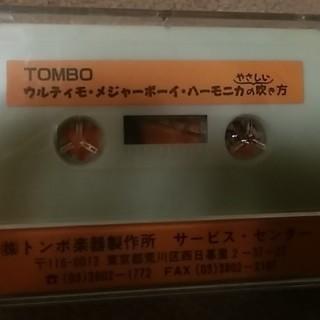 ハーモニカのやさしい吹き方(カセットテープ)
