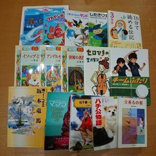 小学生向けの本 15冊セット