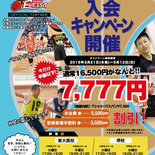 バスケットボールスクール入会キャンペーン実施中