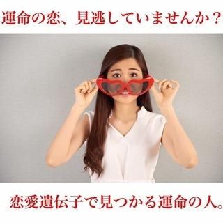 【福島】運命の恋、みつけませんか?【DNAマッチング】~無料個別カ...