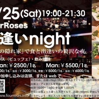 【恋活】17th Four Roses 出逢い Night