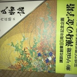源氏物語物語 全十刊 瀬戸内寂聴