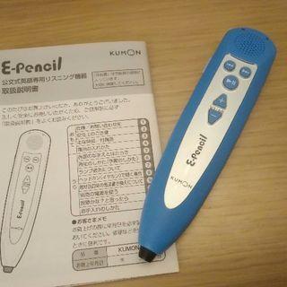 公文 イーペンシル E-pencil