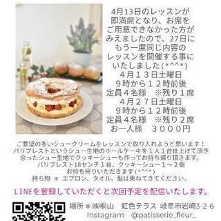 4/13 シュークリームレッスン※残1