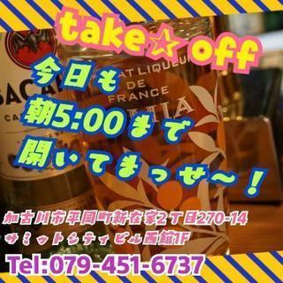 飲んで、食べて明日の仕事休んじゃお〜!(笑)