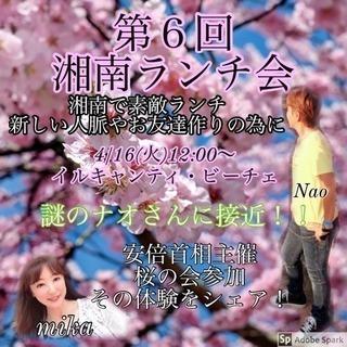 安倍首相桜を見る会シェア湘南ランチ会