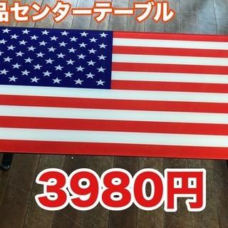 国旗センターテーブル!タイガーにシマウマも!1枚3980円!さぁ...