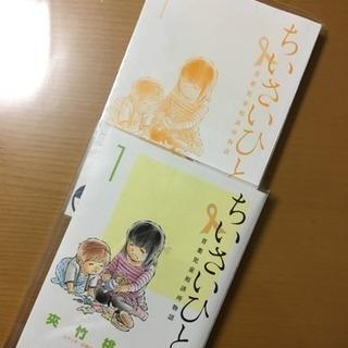 ちいさいひと 青葉児童相談所物語 新ちいさいひと - 本/CD/DVD