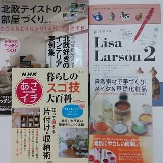 S190328 リサ・ラーソン2他生活雑誌4冊セット