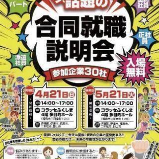 5/21福島市最大級イベント就職説明会開催