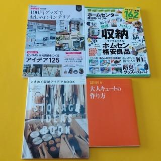 S190328  インテリア・収納・メイク・雑誌4冊セット