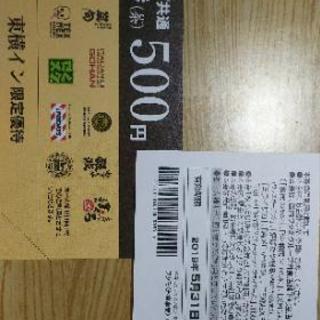 ワタミ食事券500円10枚5000円分