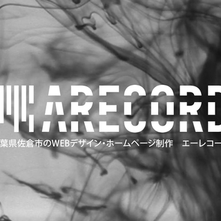 千葉県佐倉市のWEBデザイン・ホームページ制作 ARECORD ...