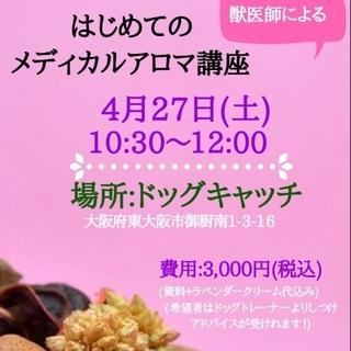 4/27(土)獣医師によるはじめてのメディカルアロマ講座