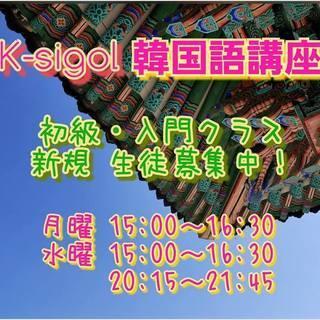 【K-sigol韓国語講座】初級クラス生徒募集中です🙋