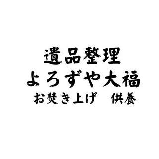 遺品整理・供養・お焚きあげ 相模原 町田 八王子 厚木 海老名☎...