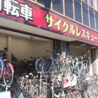 【アルバイト急募!】自転車販売、製造、洗い、ドライバー