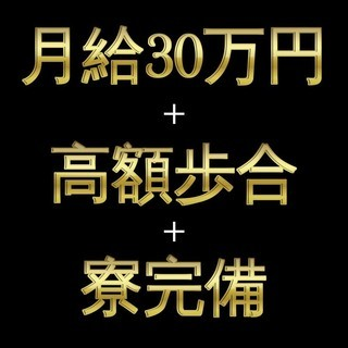【月給30万円+高額歩合最大120万円】不動産営業《赤坂・寮完備》
