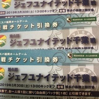 アビスパ福岡対ジェフ千葉 引き換えチケット3枚