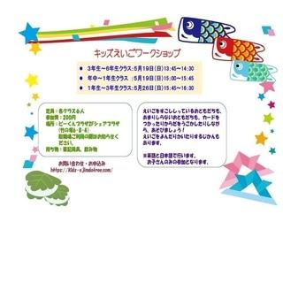 5月キッズえいごワークショップ@竹の塚(年中~小学生)参加…