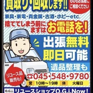 地域限定設置・送料無料! 冷蔵庫 洗濯機 レンジ おまかせセット とにかく安い3点 訳あり 一人暮らし 激安!  − 神奈川県