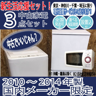 地域限定設置・送料無料!国内メーカー 冷蔵庫 洗濯機 レンジ ...