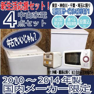 地域限定設置・送料無料!国内メーカー 冷蔵庫 洗濯機 レンジ  おまかせセット 新生活応援 一人暮らし 激安! 炊飯器  - 横浜市