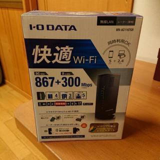 I-O DATA 無線LANルーター 未開封!