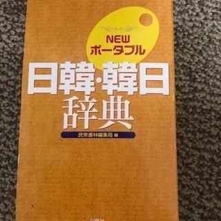 日韓 韓日辞典