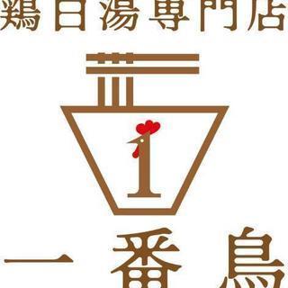 上池袋 鶏白湯専門店 オープニングスタッフ