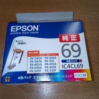 エプソン PXー045A等のインク4色セット
