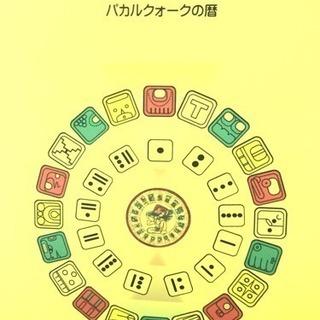 【自分を知って幸せになりましょう】古代マヤ暦鑑定 - 台東区
