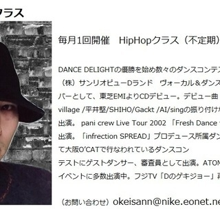 YONE`S HipHopクラス