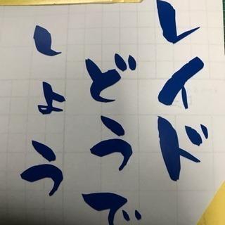 ポケモンGO レイド