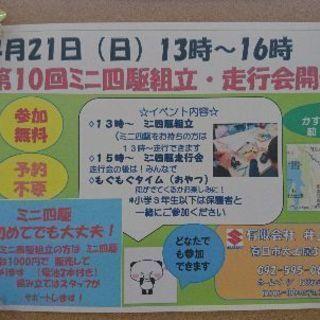 参加無料‼️‼️4月21日(日)第10回ミニ四駆組立・走行会