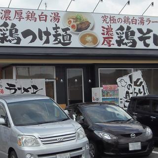 急募!ホールスタッフ/キッチンスタッフ とりの助東平島店