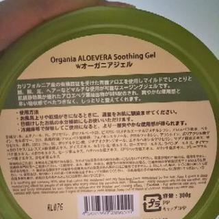 新品!オーガニア★アロエベラスージングジェル - 酒田市