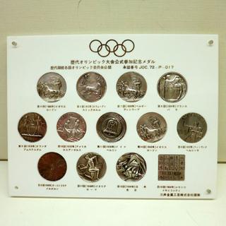 歴代オリンピック大会 公式参加記念メダル 純銀 SV1000 銀...