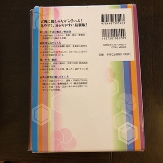 最新全訳古語辞典 東書